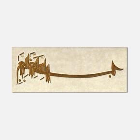 Dec-Art Çerçeveli 45x105 cm Kanvas Tablo